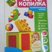 """Сортер-копилка """"Геометрические формы"""""""