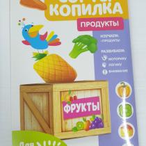 """Сортер-копилка """"Продукты"""""""
